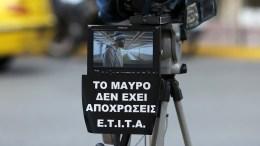 File Photo: Κάμερες έξω από το Συμβούλιο της Επικρατείας η Ολομέλεια του οποίου συνεδρίασε, κεκλεισμένων των θυρών, για το θέμα της χορήγησης των τεσσάρων τηλεοπτικών αδειών εθνικής εμβέλειας, Αθήνα, την Τρίτη 18 Οκτωβρίου 2016. ΑΠΕ-ΜΠΕ, ΣΥΜΕΛΑ ΠΑΝΤΖΑΡΤΖΗ