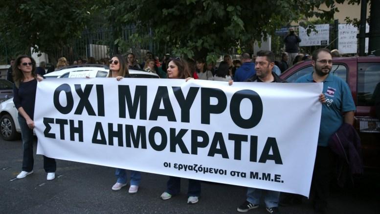 Εργαζόμενοι στα ΜΜΕ, κρατούν πανό κατά τη διάρκεια συγκέντρωσης διαμαρτυρίας έξω από τη Βουλή, την Τετάρτη 19 Οκτωβρίου 2016. Τετράωρη στάση εργασίας από τις 12:00 έως τις 16:00 πραγματοποιούν σήμερα δημοσιογράφοι, διοικητικοί υπάλληλοι και τεχνικοί της τηλεόρασης και συγκέντρωση διαμαρτυρίας στην είσοδο της Βουλής. Μετά από απόφαση των διοικητικών συμβουλίων της ΕΣΗΕΑ, ΕΠΗΕΑ και της ΕΤΙΤΑ, στη στάση εργασίας συμμετέχουν οι εργαζόμενοι των τηλεοπτικών σταθμών ALPHA, ANTENNA, APT TV, EPSILON TV, ΜΑΚΕΔΟΝΙΑ, MEGA, ΣΚΑΙ, STAR, ΕΡΤ και ΚΑΝΑΛΙ ΤΗΣ ΒΟΥΛΗΣ. Οι εργαζόμενοι ζητούν αποκατάσταση της συνταγματικής τάξης, διασφάλιση όλων των θέσεων εργασίας στα κανάλια τα οποία πρέπει να παραμείνουν ανοικτά, πλήρη αποκατάσταση των εργασιακών και κοινωνικοασφαλιστικών δικαιωμάτων και άμεση υπογραφή Συλλογικών Συμβάσεων Εργασίας. ΑΠΕ-ΜΠΕ/ΟΡΕΣΤΗΣ ΠΑΝΑΓΙΩΤΟΥ