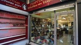 Η οργάνωση «Συνωμοσία Πυρήνων της Φωτιάς-FAI/IRS» ανέλαβε την ευθύνη για την επίθεση με γκαζάκια στο βιβλιοπωλείο του Άδωνι Γεωργιάδη. Φωτογραφία Αρχείου, ΑΠΕ-ΜΠΕ/ΣΥΜΕΛΑ ΠΑΝΤΖΑΡΤΖΗ