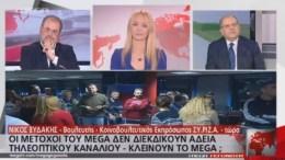 File Photo: Η Ναταλί Κακαβά, ο Μιχάλης Ιγνατίου και ο βουλευτής του ΣΥΡΙΖΑ Νίκος Ξυδάκης. Φωτογραφία via Mega Channel