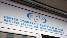 FILE PHOTOΤα γραφεία του Εθνικού Συμβουλίου Ραδιοτηλεόρασης, ΑΠΕ-ΜΠΕ/, ΣΥΜΕΛΑ ΠΑΝΤΖΑΡΤΖΗ