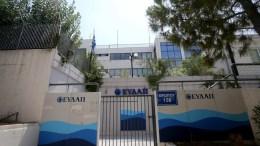 Άποψη του κτηρίου διοίκησης της ΕΥΔΑΠ. Φωτογραφία αρχείου, ΑΠΕ-ΜΠΕ, Παντελής Σαίτας