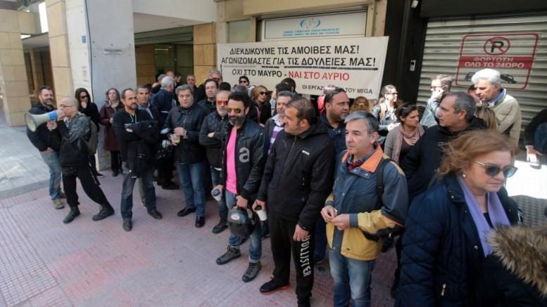 "File Photo: Εργαζόμενοι του MEGA έξω από το ΕΣΡ πριν την απόφαση για το ""μαύρο"" ΑΠΕ-ΜΠΕ, Παντελής Σαίτας"
