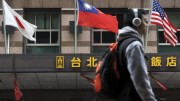 File Photo: The national flags of Japan, Taiwan and the United States (L-R) fly side by side outside a hotel in Taipei, Taiwan EPA, DAVID CHANG