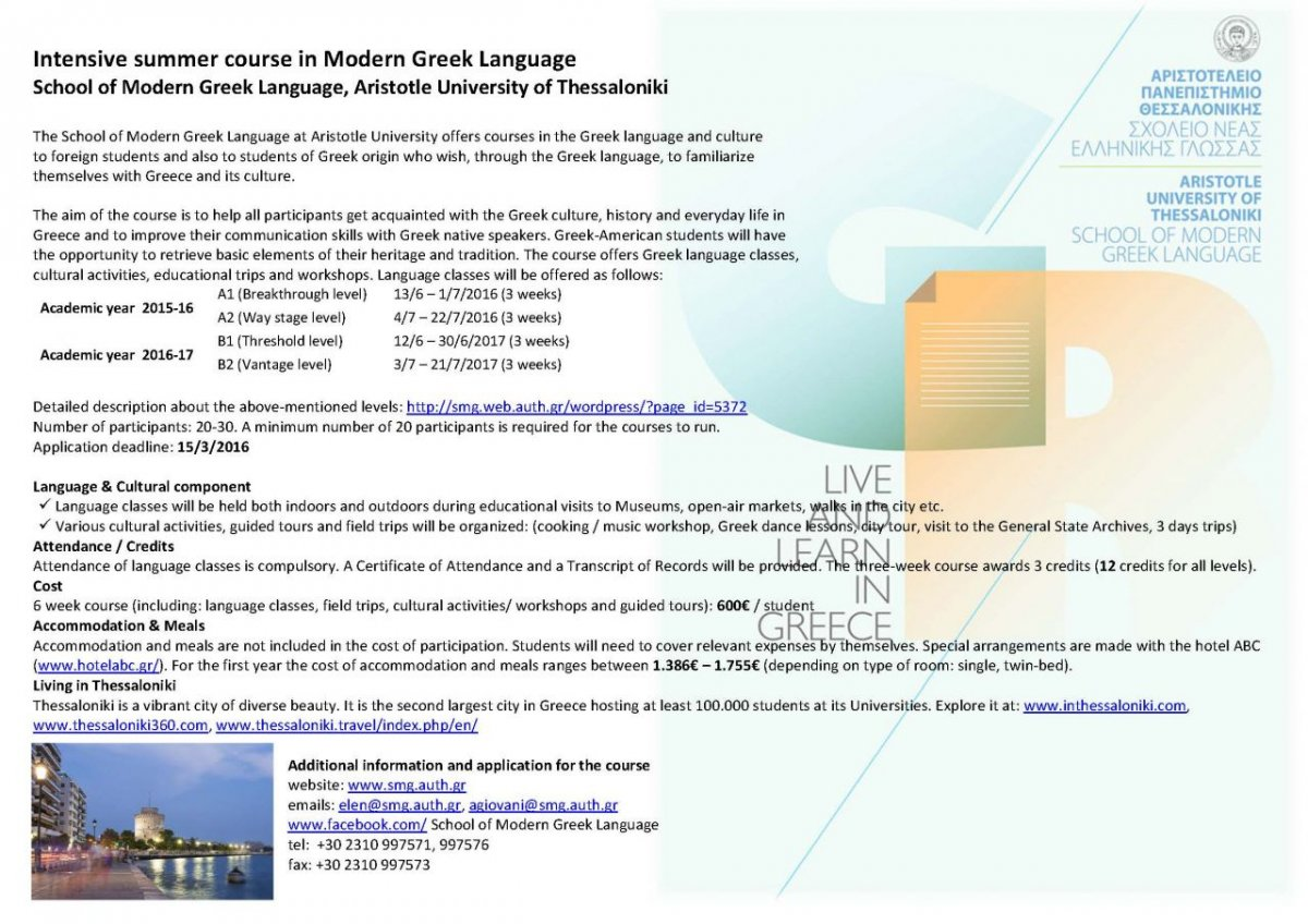 Greek Language Greek Language Summer Study In Greece By Dean C Lomis Ph D
