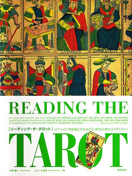 『リーディング・ザ・タロット』(伊泉龍一氏との共著)駒草出版