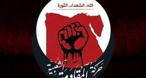 المقاومة الشعبية