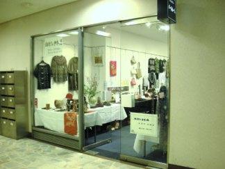 東京交通会館 ぬくもりの手作り展201302