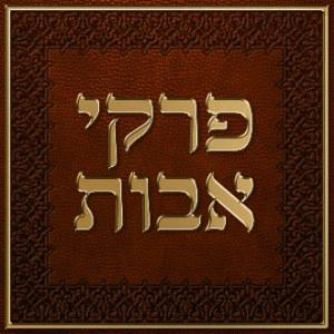 stylized pirke avot text in hebrew