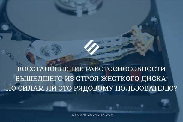 Ремонт и восстановление данных жесткого диска своими руками
