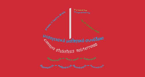 2015-10-24-ΤΕΡ- Μαθητικό Συνέδριο-Λεπτομέρεια ενημερωτικού υλικού του Συνεδρίου 3