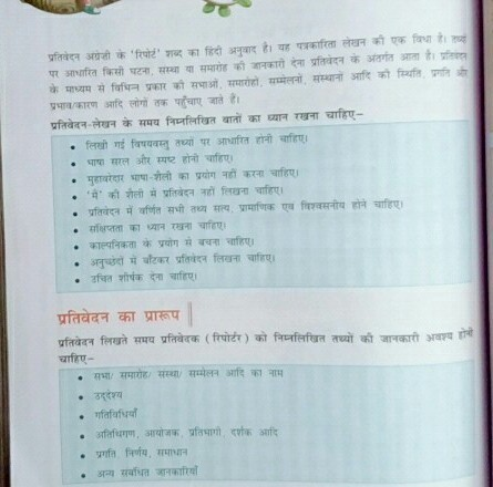 Format for writing report in hindi - Brainlyin