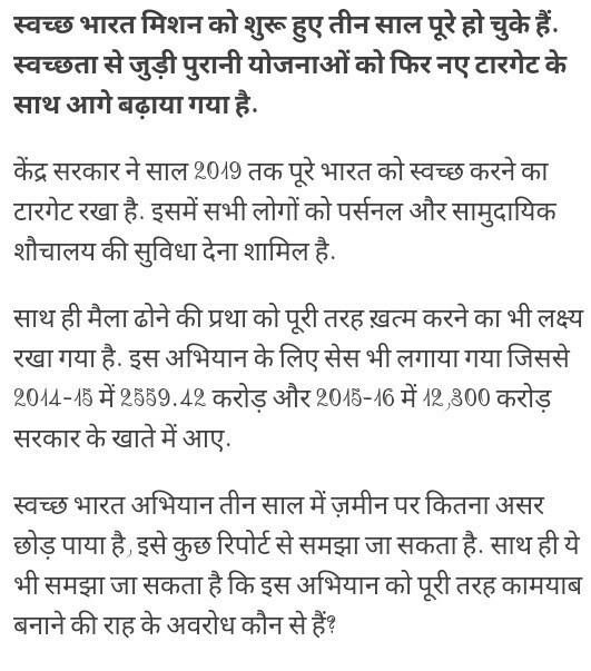 Swachh Bharat Abhiyan Essay In Hindi Pdf Mistyhamel