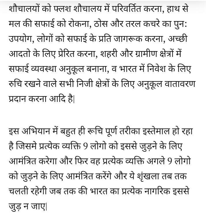 essay in hindi on swachh bharat - Brainlyin
