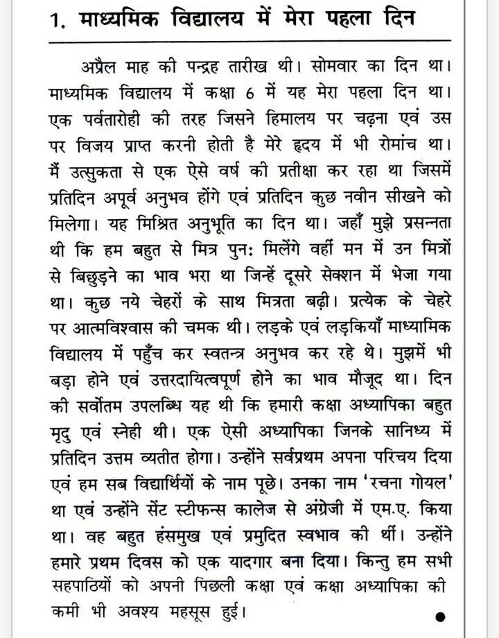 essay in hindi for class 6 new class my first day in 100 words in
