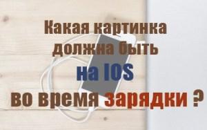 o-zaryadke-ios