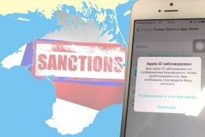 санкции-крым