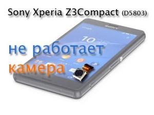 Sony Xperia Z3 Compact D5803 не работает главная камера после падения