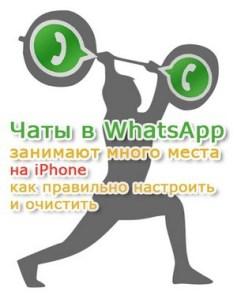 чаты в whatsapp занимают много места. настройка и очистка