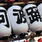 東京の阿波踊り日程2015!祭りスケジュール