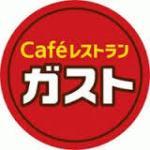ファミリーレストラン『ガスト』東長崎店