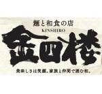 麺と和食の店 『金四楼(きんしろう)』