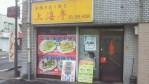 中華料理店『上海亭(しゃんはいてい)』