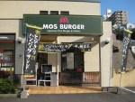 MOS BURGER(モスバーガー) 東長崎店