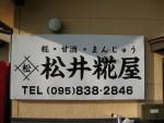 甘酒まんじゅう専門店『松井糀屋(まついこうじや)』