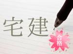 平成29年度 宅地建物取引士試験受験 体験記