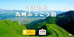 kumamoto-fukkowari-pic