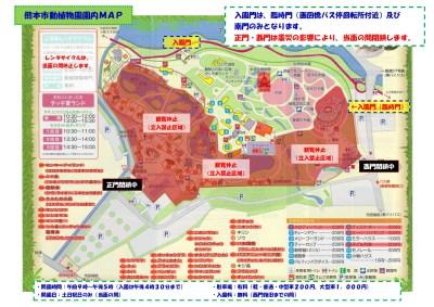 熊本市動植物園一部開園エリア