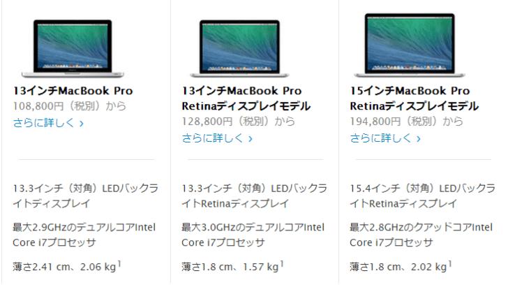macbook pro スペック