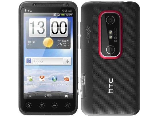 HTC EVO 3D ISW12HT