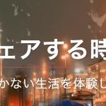 スクリーンショット 2018-02-27 21.09.46
