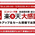 12月17日20時よりKineticsにて楽天大感謝祭開催決定!