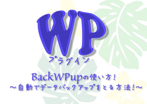 wpbackwp