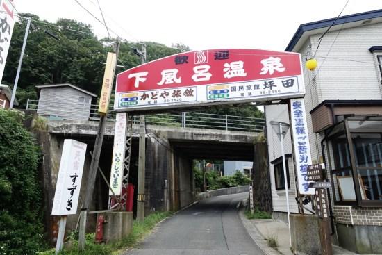 shimoburo032