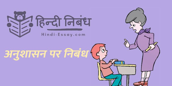 Hindi Essay Archives ⋆ हिंदी निबंध ⋆ Hindi essay