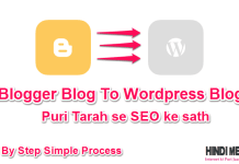 Blogger Blog ko Wordpress me Sift kare Puri Tarah se [with SEO]