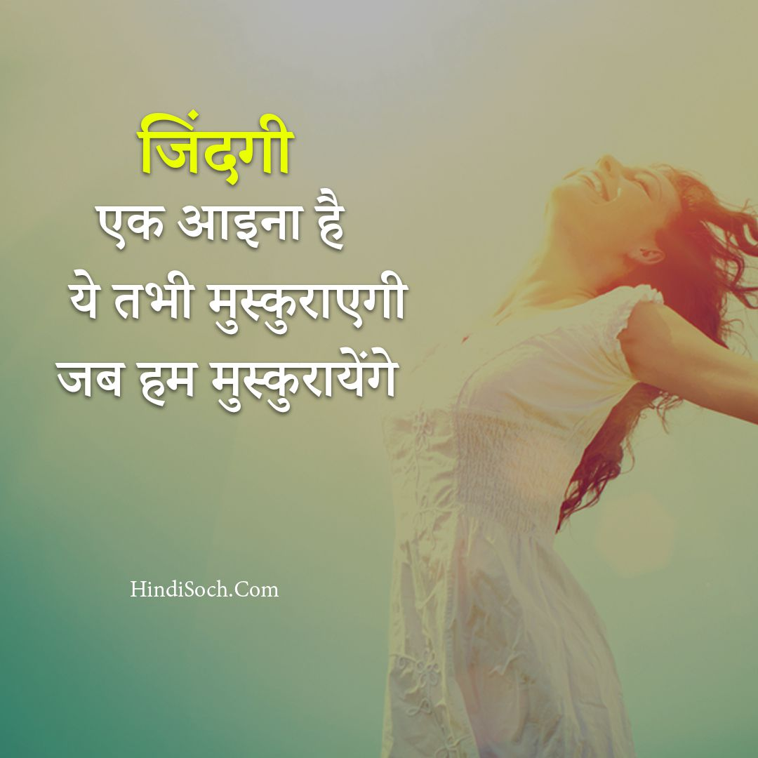 50 ब स ट Motivational Quotes In Hindi ज ज दग बदल द ग