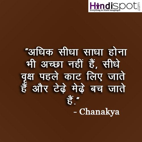 Chanakya Hindi Quotes Wallpaper 20 Motivational Quotes In Hindi By Chanakya With Images