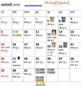Marathi Calendar 2012 with tithi, Festivals