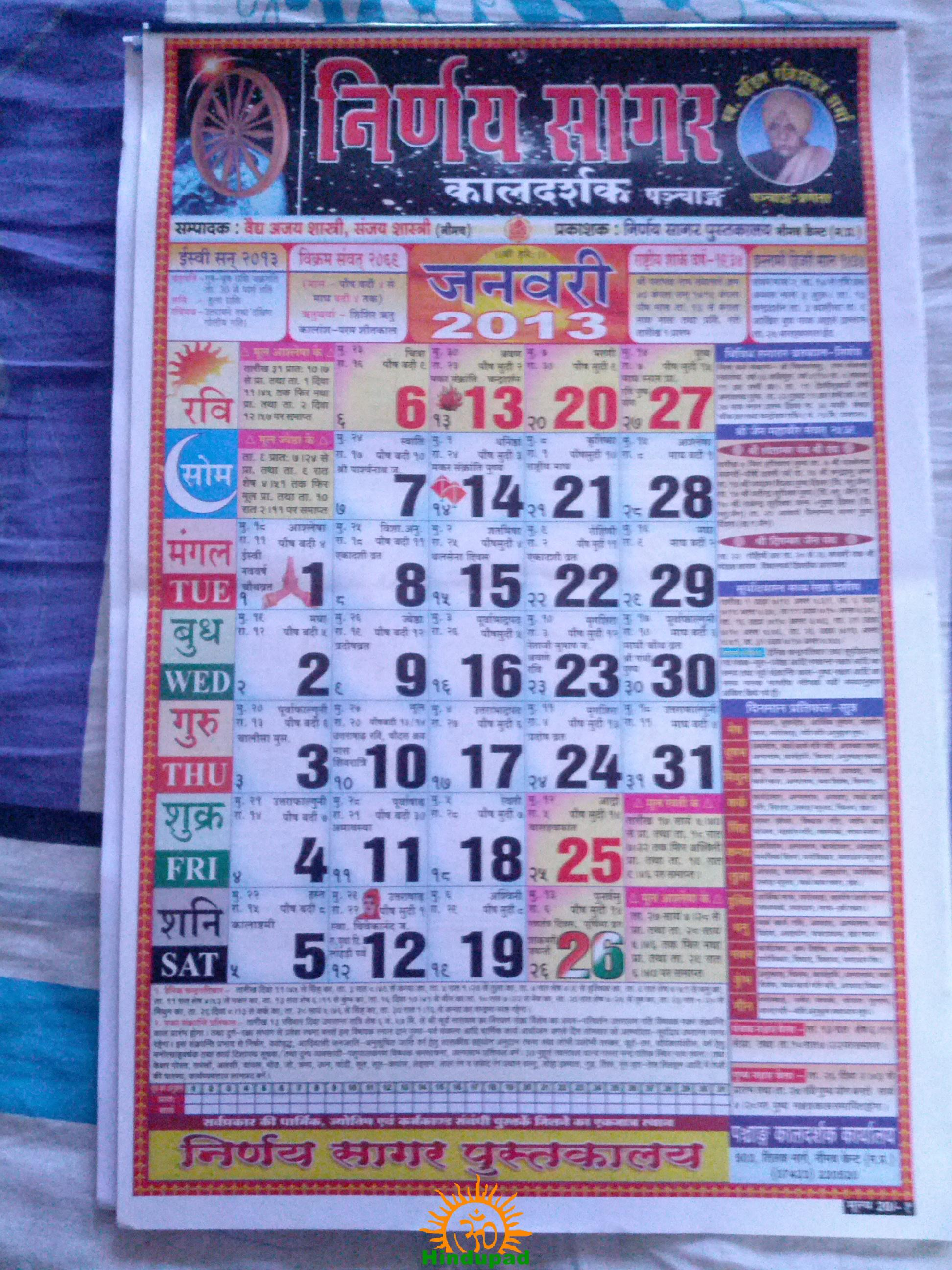 Vikram Samvat 2014 Hindu Calendar Images | TheCelebrityPix