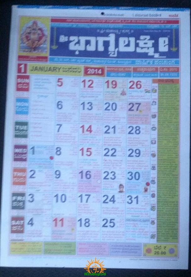 Bhagyalakshmi Kannada Calendar 2018 (Sri Bhagyalakshmi Panchanga)