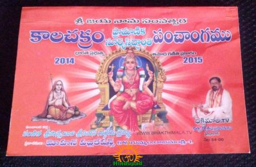 Kalachakram Panchangam 2014-15