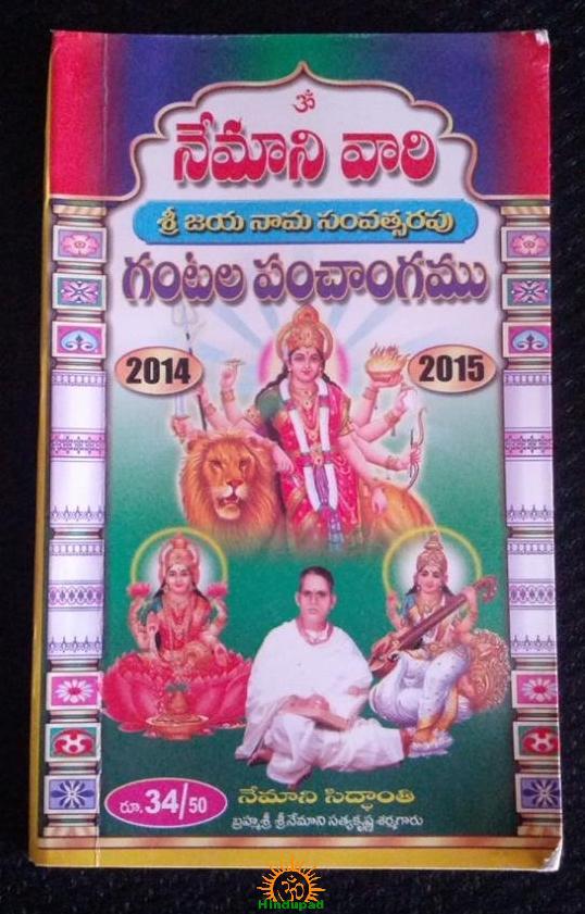 Nemani Panchangam 2014-2015 (Nemani Vari Gantala Panchangam)