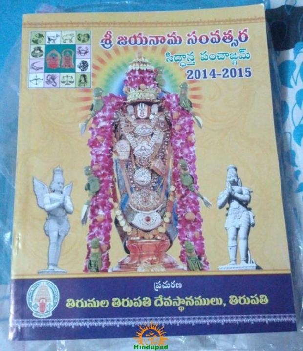 TTD Panchangam 2014-2015 download free