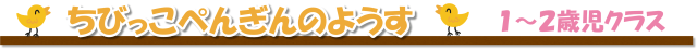 chibipengin1_banner