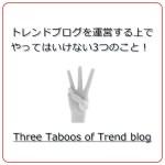 トレンドブログを運営する上でやってはいけない3つのこと!